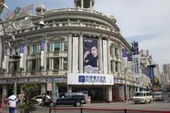 Xiamen Leisure Shopping